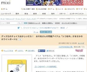グッズ化のチョイスおかしいだろ! おそ松さんの問題アイテム「シコ松中」がまさかのホワイトボードに___mixiニュース