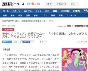 【人生相談】美少女フィギュア、恋愛ゲーム… 「オタク趣味」に金をつぎ込む兄を、やめさせたいのですが-(1_3ページ)_-_産経ニュース