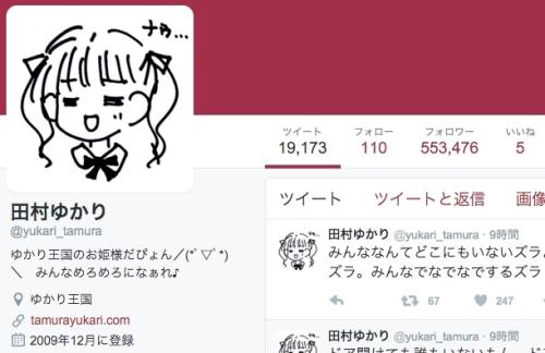 田村ゆかり__yukari_tamura_さん___Twitter
