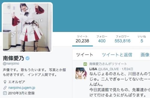 南條愛乃__nanjolno_さん___Twitter
