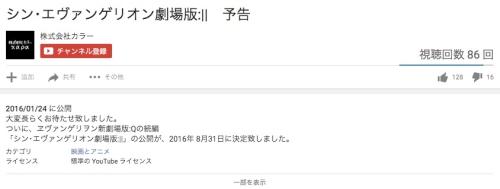 シン・エヴァンゲリオン劇場版___ 予告_-_YouTube
