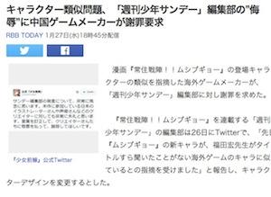 スクリーンショット 2016-01-27 19.25.11 のコピー