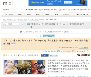 有名アニメの「隠れた名曲」___mixiニュース