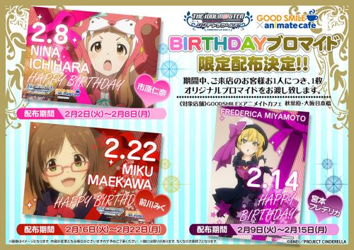 deremasu_birthday_pop2
