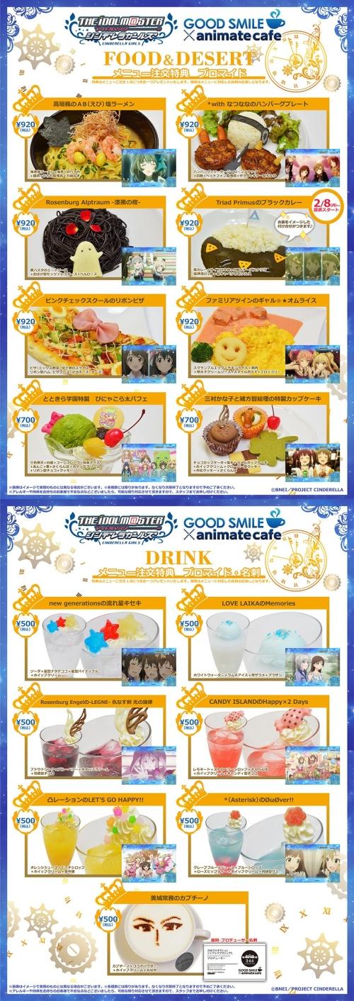 deremasu_menu_food-890x2514