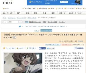 アニメ「ガルパン」の魅力とは___mixiニュース
