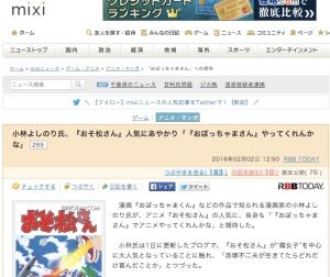 「おぼっちゃまさん」への期待___mixiニュース