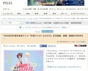 TRIGGER5周年記念アニメ『宇宙パトロールルル子』正式発表、原案・監督は今石洋之___mixiニュース