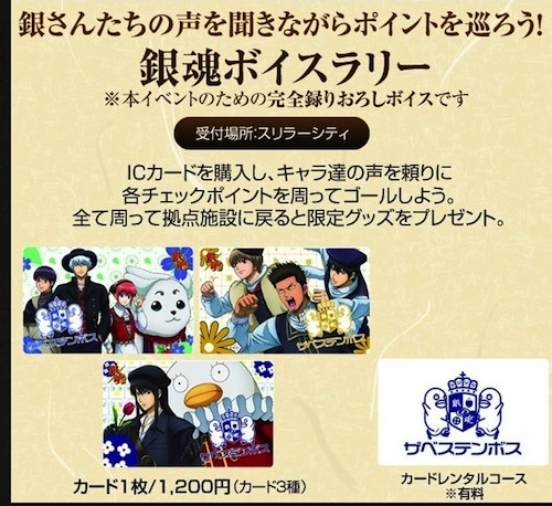 screencapture-www-huistenbosch-co-jp-event-gintama-sp-1454923370690 2