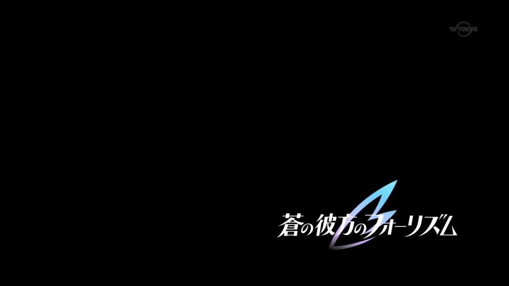 蒼と彼方のフォーリズム 5話 感想32