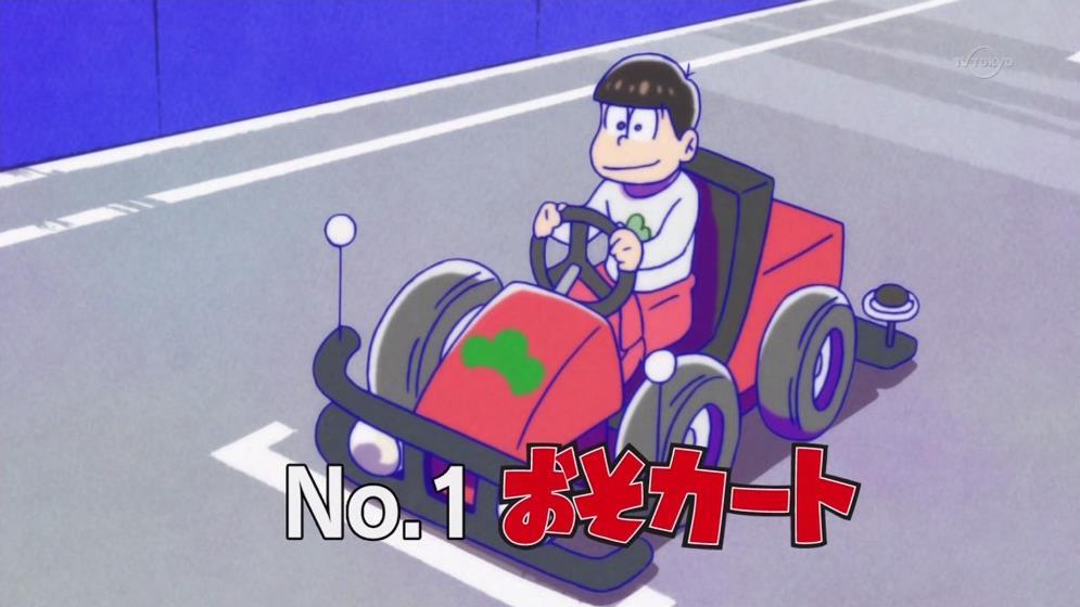 おそ松さん 18話 感想16