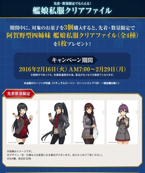 screencapture-www-lawson-co-jp-campaign-kccp-file-html-1454948705384
