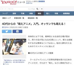 40代からの「萌えアニメ」入門。オッサンでも萌える!_(週刊SPA_)_-_Yahoo_ニュース