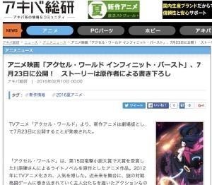 アニメ映画「アクセル・ワールド_インフィニット・バースト」、7月23日に公開! ストーリーは原作者による書き下ろし_-_アキバ総研