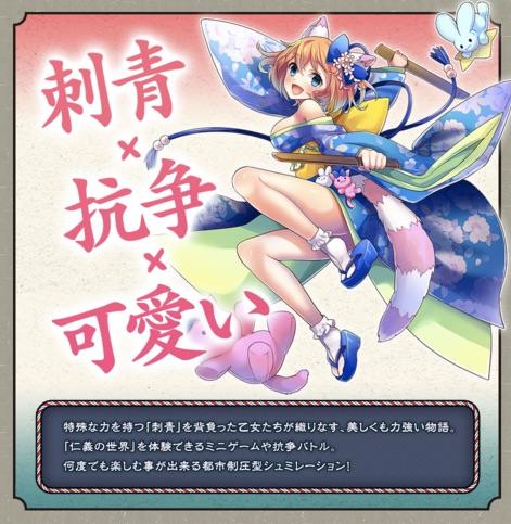 刺青の国___SUSHI_TYPHOON_GAMES 2
