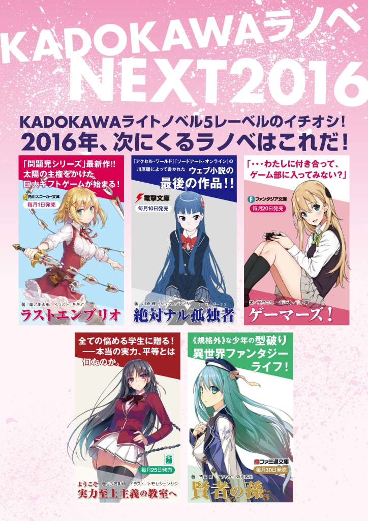 KADOKAWA_lanove2016_poster