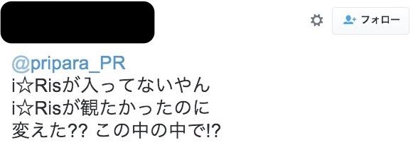 胡麻味噌醤油さんはTwitterを使っています____pripara_PR_i☆Risが入ってないやん_i☆Risが観たかったのに_変えた___この中の中で___