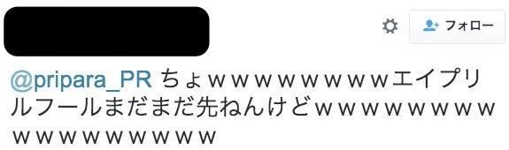 ぷよっとまさょぺこさんはTwitterを使っています____pripara_PR_ちょwwwwwwwwエイプリルフールまだまだ先ねんけどwwwwwwwwwwwwwwwww_