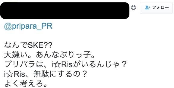 くみ♡及川徹の嫁♡固定RTお願いしますさんはTwitterを使っています____pripara_PR_なんでSKE___大嫌い。あんなぶりっ子。_プリパラは、i☆Risがいるんじゃ?_i☆Ris、無駄にするの?_よく考えろ。_