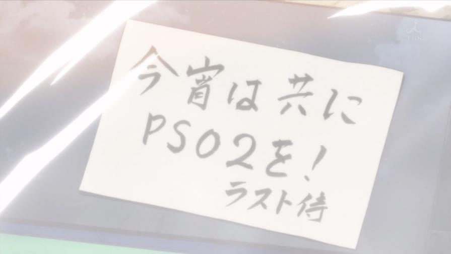 ファタシースターオンライン2 6話 感想30