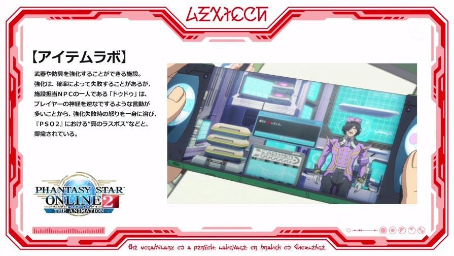 ファタシースターオンライン2 6話 感想27