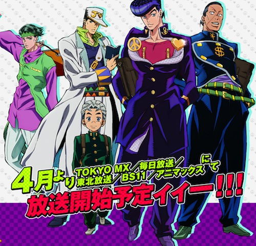 screencapture-jojo-animation-com-1455853519160