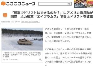 「戦車でドリフトはできるのか?」にアメリカ海兵隊が回答 主力戦車「エイブラムス」で雪上ドリフトを披露___ニコニコニュース