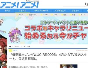 「機動戦士ガンダムUC_RE_0096」4月からTV放送スタート、毎週日曜朝に___アニメ!アニメ!
