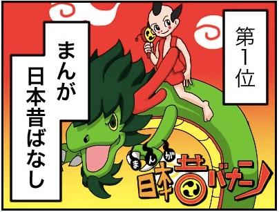 [コラム]【目指せおそ松さん】リメイクしてほしい懐かしアニメランキング【4コマ】_-_gooランキング 2