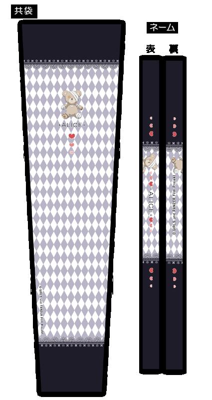 1-2.アリス-長傘(共袋)