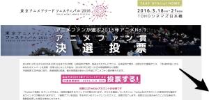 アニメファン賞___東京アニメアワードフェスティバル2016 3