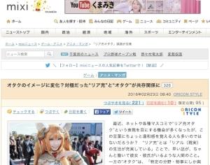 「リア充オタク」論調が活発___mixiニュース