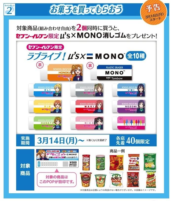 screencapture-www-sej-co-jp-cmp-llg1603-html-1456345055929 4