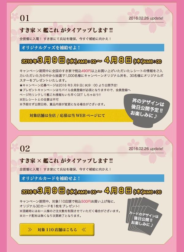 screencapture-kancolle-sukiya-jp-1456450936167 2 のコピー