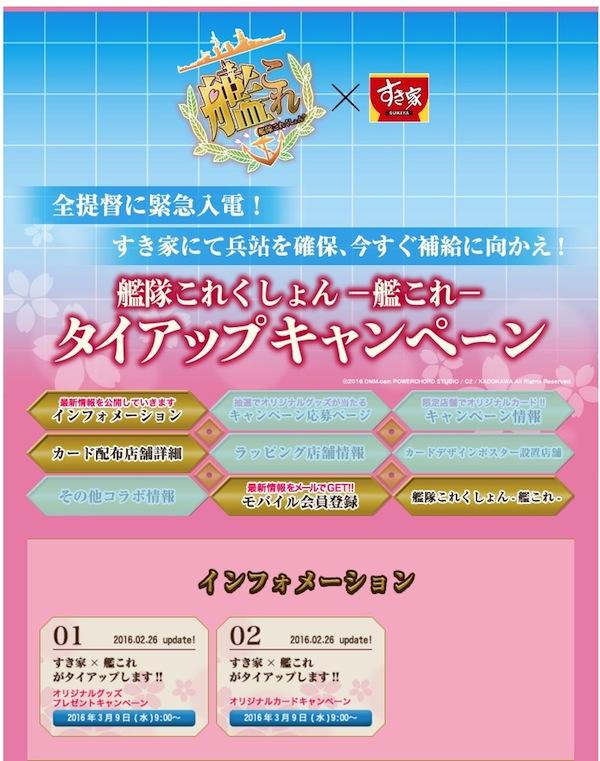 screencapture-kancolle-sukiya-jp-1456450936167 のコピー