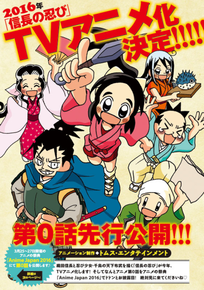 news_xlarge_nobunaganoshinobi_0226_1