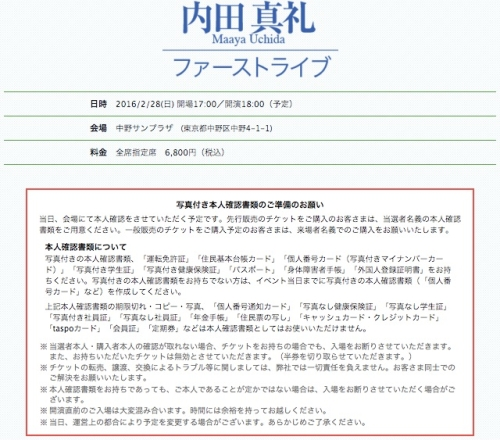 【きゃにめ_jp】内田真礼ファーストライブ