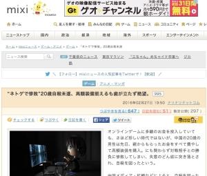「ネトゲで惨敗」20歳自殺未遂___mixiニュース