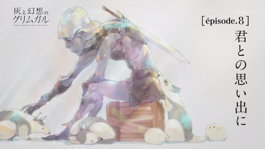 灰と幻想のグリムガル 8話 感想57