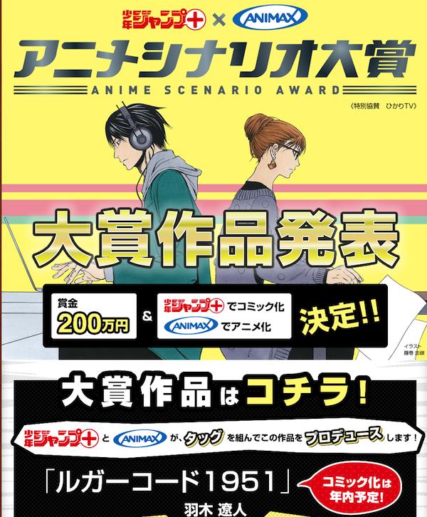 screencapture-anime-scenario-com-grandprize-1456735664566