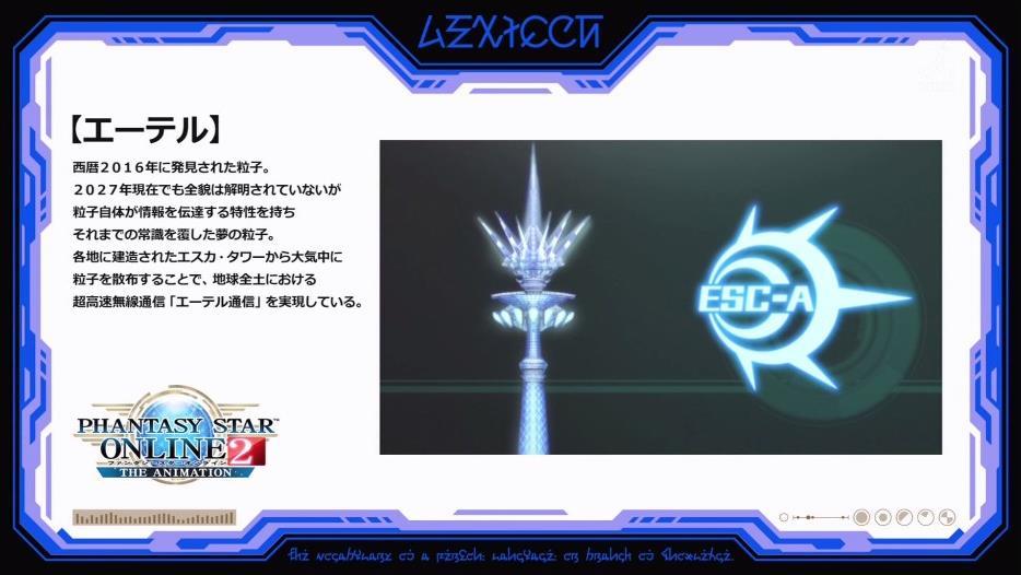 ファンタシースターオンライン2 8話 感想 まとめ34
