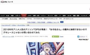 2016年冬アニメ人気のアニソンTOP5が発表!_『おそ松さん』の圏外に納得できないのでデキレースじゃないか問い合わせてみた_-_エキサイトニュース_1_3_
