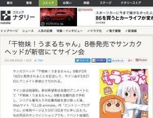 「干物妹!うまるちゃん」8巻発売でサンカクヘッドが新宿にてサイン会_-_コミックナタリー