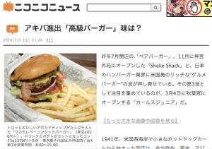 アキバ進出「高級バーガー」味は?___ニコニコニュース