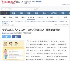 サザエさん「ノリスケ」はクズではない 脚本家が否定_(BuzzFeed_Japan)_-_Yahoo_ニュース