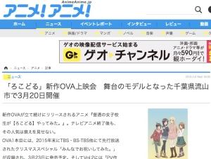 「ろこどる」新作OVA上映会 舞台のモデルとなった千葉県流山市で3月20日開催 ___アニメ!アニメ!