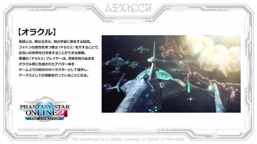 ファンタシースターオンライン2 9話 感想22