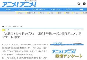 「文豪ストレイドッグス」 2016年春シーズン期待アニメ、アンケート1位に___アニメ!アニメ!