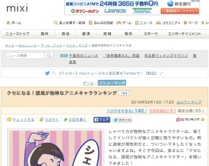 語尾が独特なアニメキャラは___mixiニュース