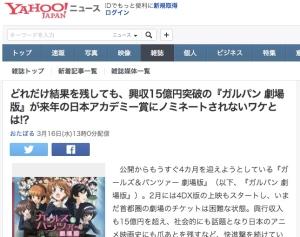 どれだけ結果を残しても、興収15億円突破の『ガルパン_劇場版』が来年の日本アカデミー賞にノミネートされないワケとは___(おたぽる)_-_Yahoo_ニュース